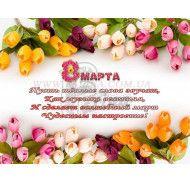 """Картинка """"8 Марта"""" №5 фото цена"""