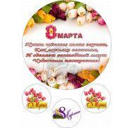 """Картинка """"8 Марта"""" №2"""