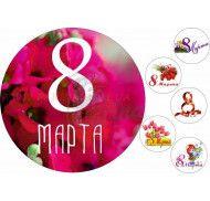 """Картинка """"8 Марта"""" №3"""