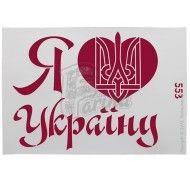 "Трафарет многоразовый Орнамент""Я люблю Украину"" №553"