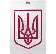 "Трафарет многоразовый Орнамент ""Тризуб """"№547(21,5х32 см)"