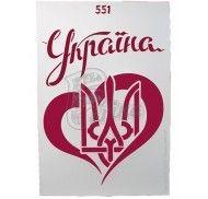 """Трафарет многоразовый Орнамент """" Украина: Сердце и тризуб"""" №551(21,5х32 см)"""
