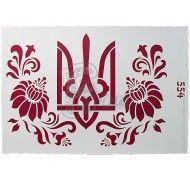 """Трафарет многоразовый Орнамент """"Тризуб  в цветах""""№554(21,5х32 см)"""