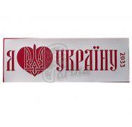"""Трафарет многоразовый Серия """"Я люблю Украину"""" №2033 (11х32 см)"""