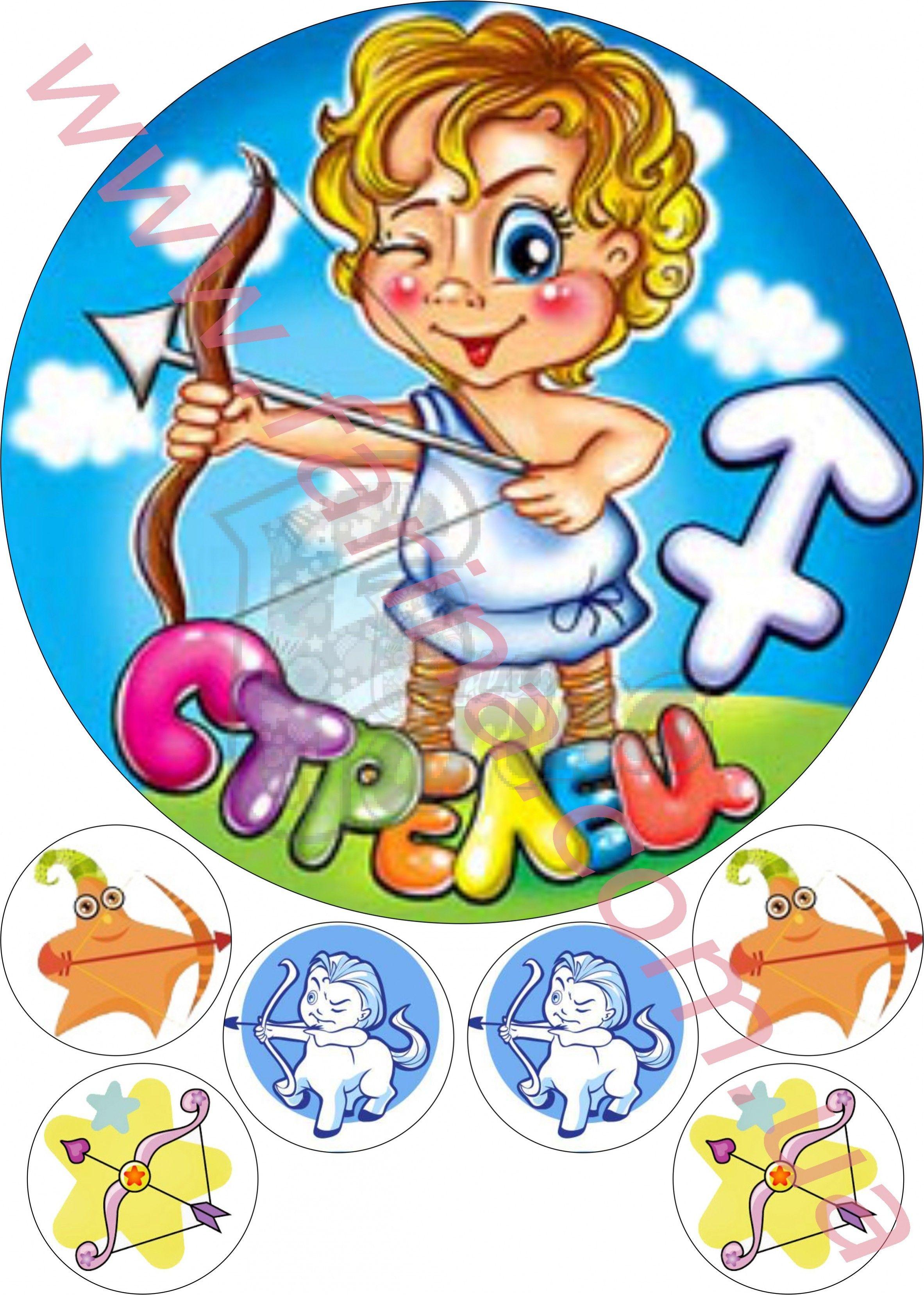 Знак зодиака стрелец картинки для детей