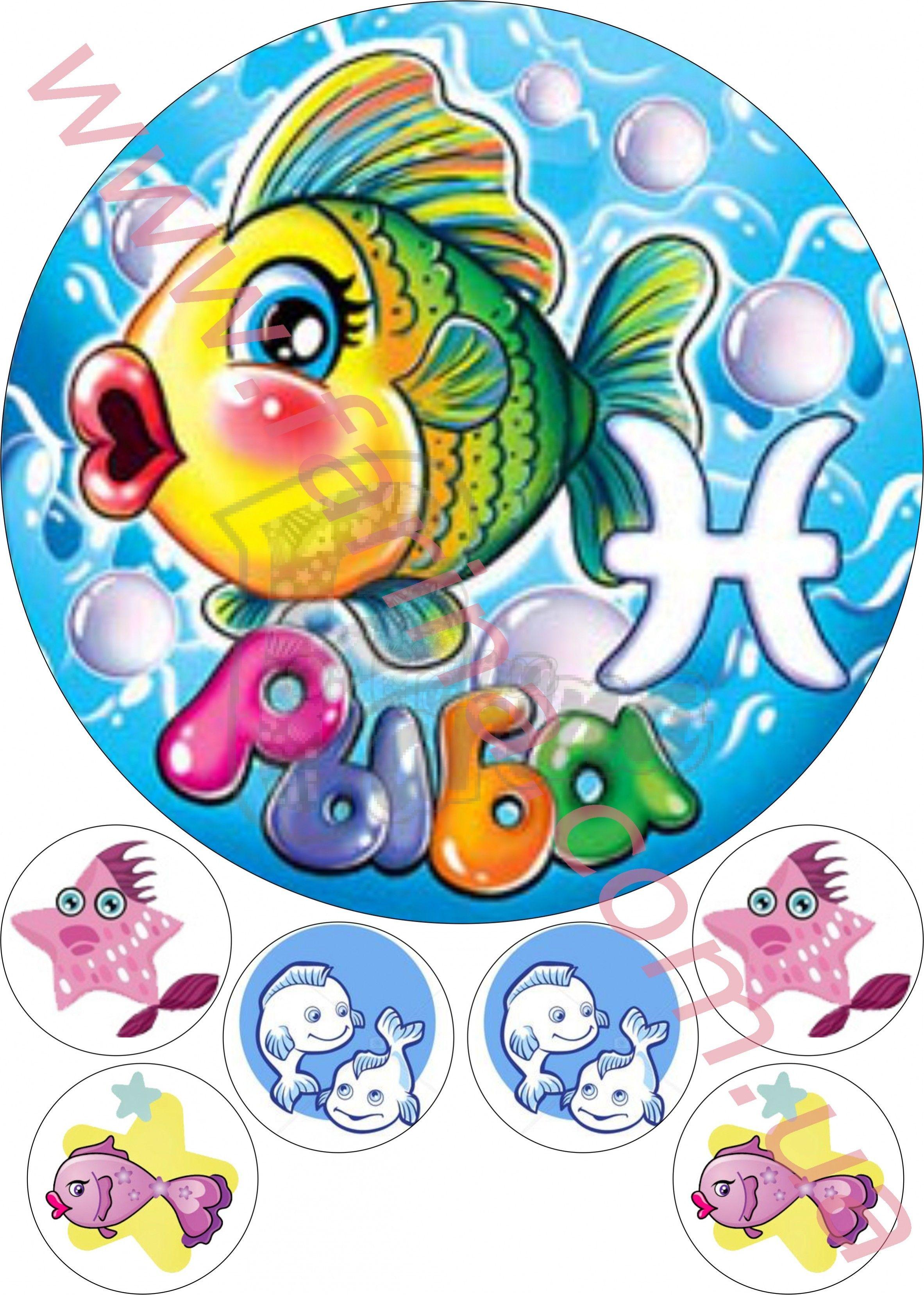 Знака зодиака рыбы картинки прикольные