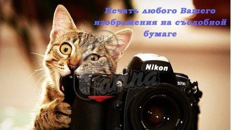 Печать вашего изображения< фото цена