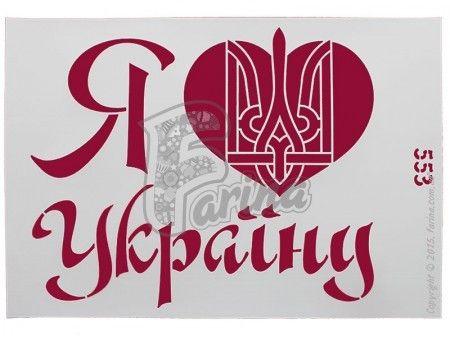 Трафарет многоразовый Орнамент&quot;Я люблю Украину&quot; №553< фото цена