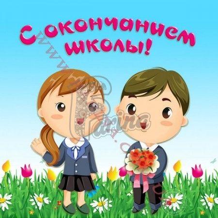 Картинка Выпускной №2< фото цена