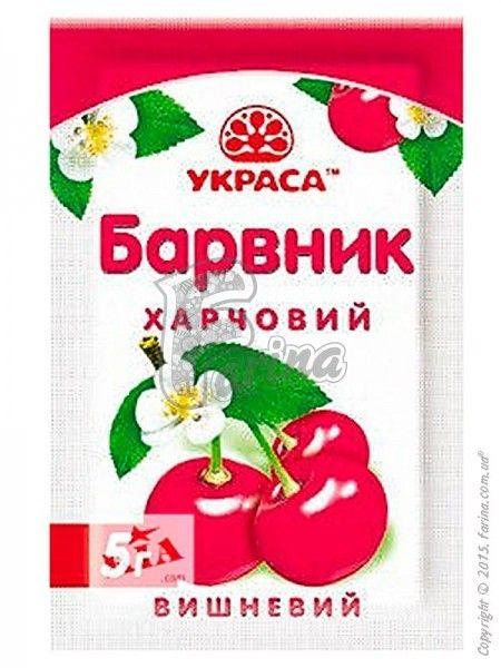 Краситель пищевой сухой  Украса  Вишневый 5 г< фото цена