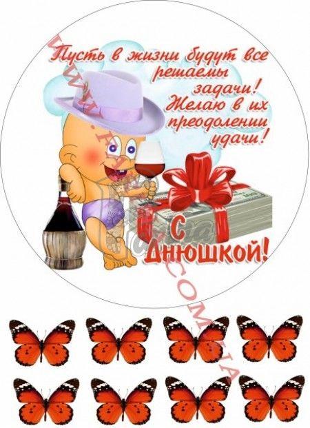 """Картинка """"С Днем Рождения"""" №10< фото цена"""