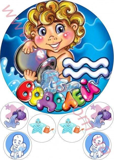 Картинки водолея дети