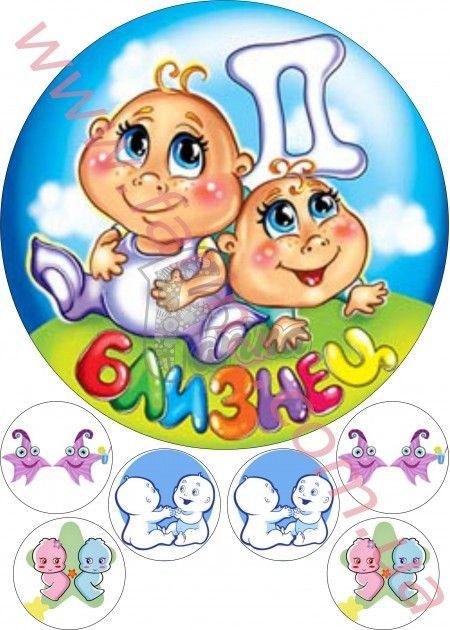 Картинка Близнецы детская< фото цена