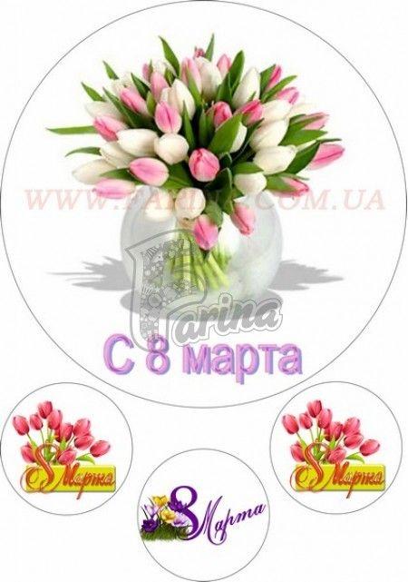 """Картинка """"8 Марта"""" №1< фото цена"""